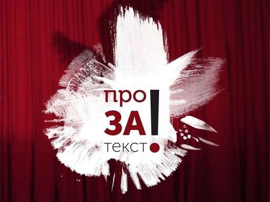 Как пройдет фестиваль-лаборатория  «За! Текст» в этом году