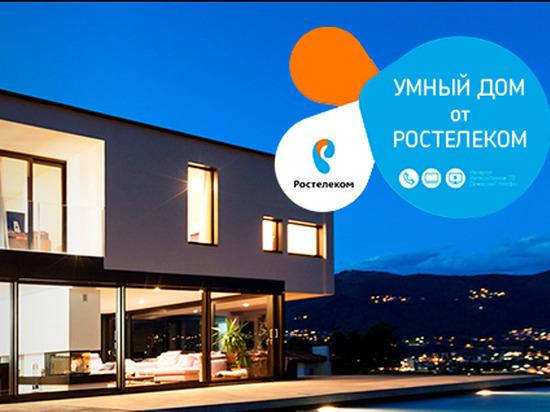 Стартовали продажи «Умного дома» от «Ростелекома»