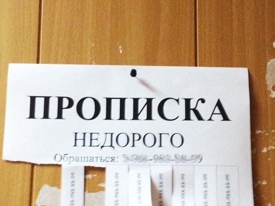 Регистрация иностранных граждан по пермскому краю регистрация граждан по месту жительства какой закон