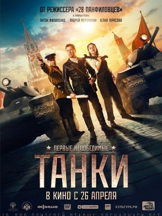 Киноафиша Крыма с 26 апреля по 3 мая