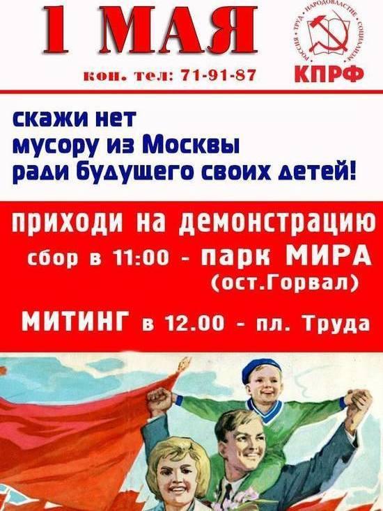 Ярославские коммунисты придумали, как поднять массовость первомайской демонстрации – совместили ее с антимусорным митингом