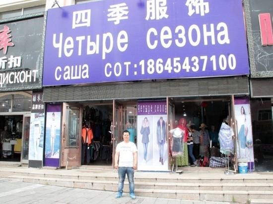 В Хабаровске не ждут ажиотажа на шопинг в Фуюань
