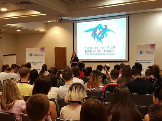 """В Израиле проходят семинары для ведущих групп """"Таглит"""" на русском языке"""