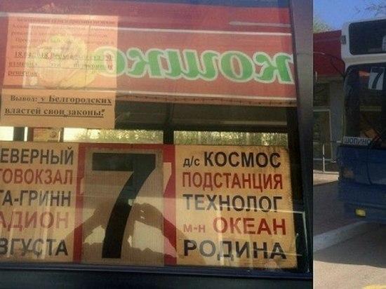 «Вывод: у Белгородских властей свои «законы»