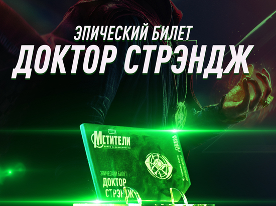 Эпические билеты вселенной «Марвел» прибыли в Нижний Новгород
