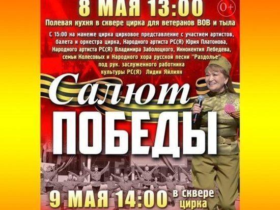8 мая в сквере цирка Якутска – встреча ветеранов