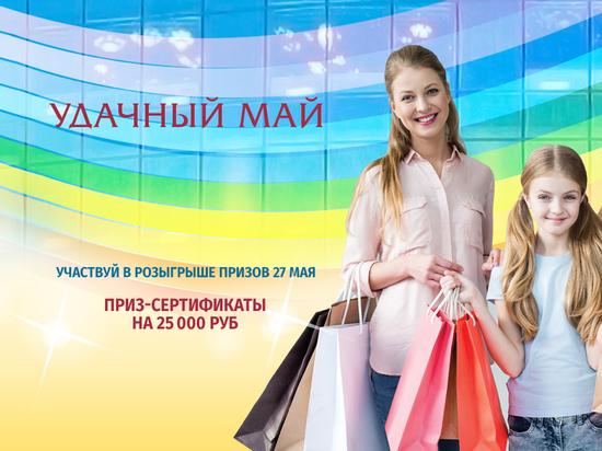 Торговый центр «Республика» объявил розыгрыш призов