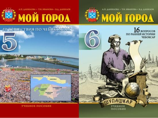 В Чебоксарах презентовали новый учебник «Мой город»