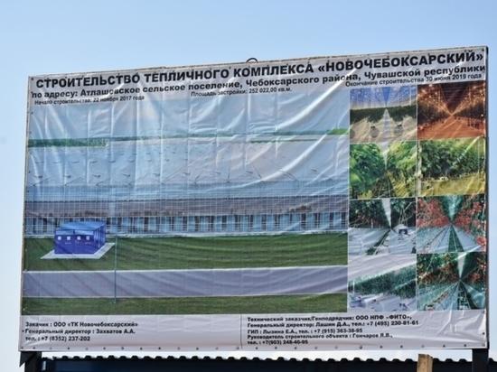 Первый урожай строящегося тепличного комплекса «Новочебоксарский» ожидают к концу года