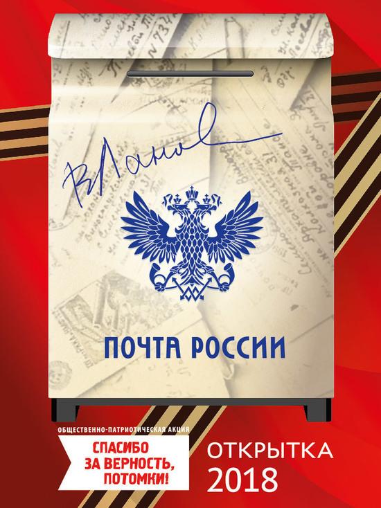 Открытки к гала-концерту «Спасибо за верность, потомки!» выпустит Почта России