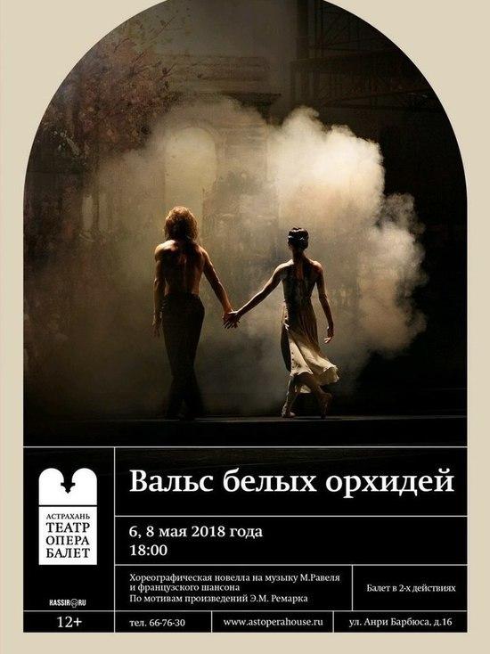 На сцене театра оперы и балета