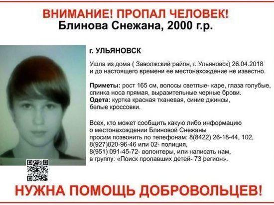 В Ульяновске разыскивают 17-летнюю девушку