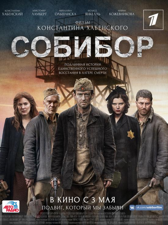 Киноафиша Крыма с 3 по 8 мая