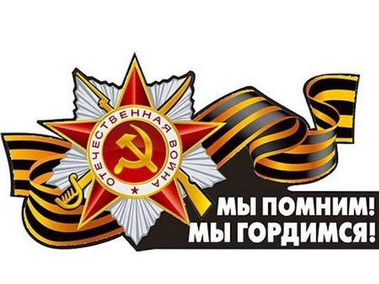 Серпуховичей приглашают принять участие в торжествах, приуроченных ко Дню Победы
