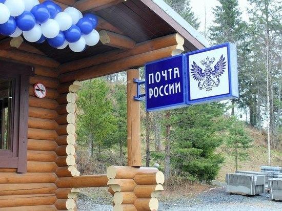 Переслать впечатления: в парке «Рускеала» открылась почта