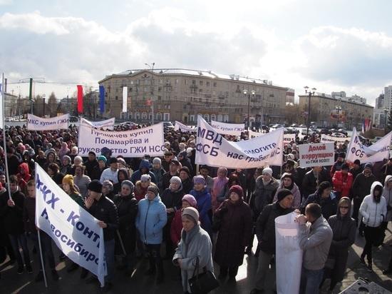 Новосибирцы вышли на антикоррупционный митинг против ГЖИ