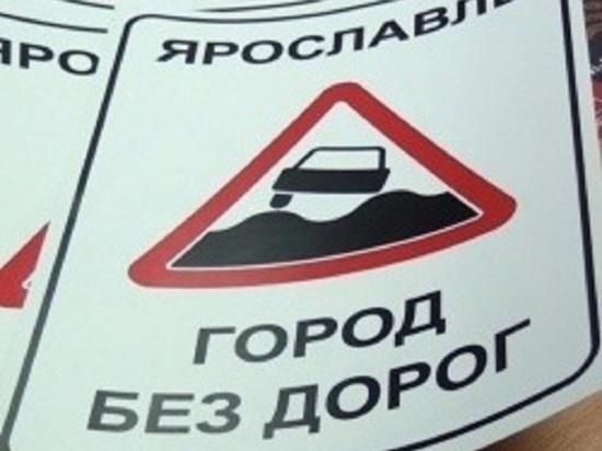 «Ярославль - город без дорог»: в областном центре составили список самых «убитых» магистралей
