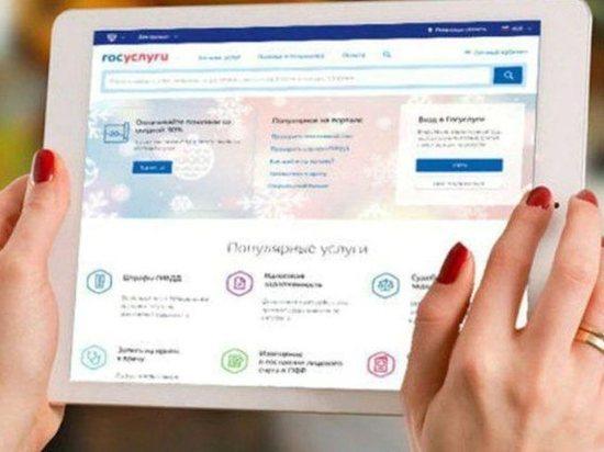 Костромичам предложили новый путь регистрации на портале госуслуг