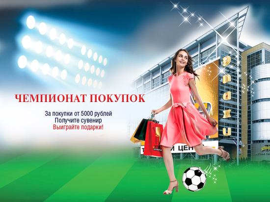 Торговый центр «Этажи» проводит чемпионат покупок