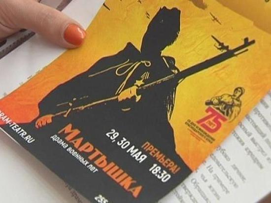 В конце мая Краснодарский театр драмы представит премьеру