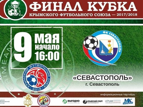Кубок КФС в финальном матче 9 мая разыграют