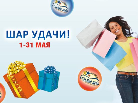 Торгово-развлекательный центр «Седьмое небо» дарит подарки