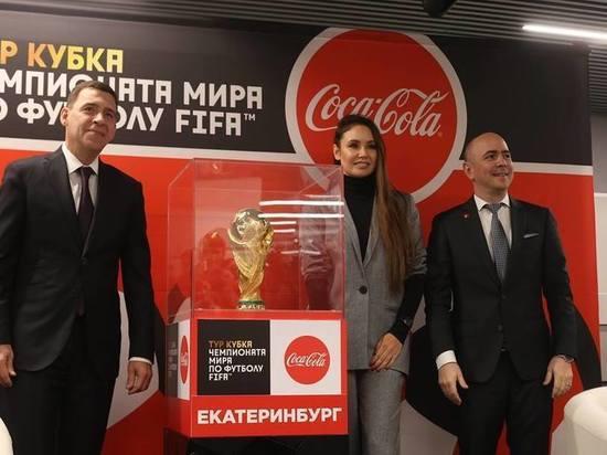 В Екатеринбург прибыл Кубок Чемпионата мира по футболу 2018 года