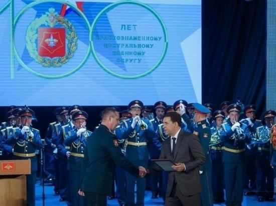 В Екатеринбурге отметили столетие образования Уральского  и Приволжского округов
