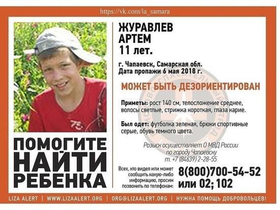 В Чапаевске пропал 11-летний мальчик