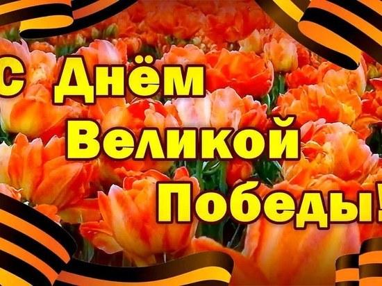 Глава Ульяновска Сергей Панчин поздравил горожан с Днем Победы