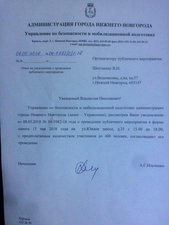 Жители Автозаводского района выйдут на митинг 13 мая