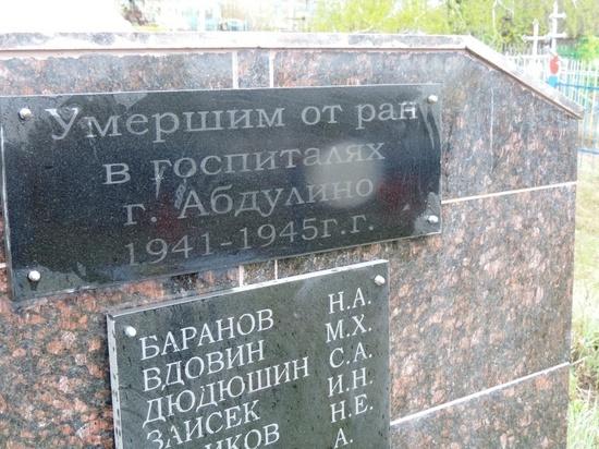 В Абдулино братская могила больше 30 лет числится бесхозной