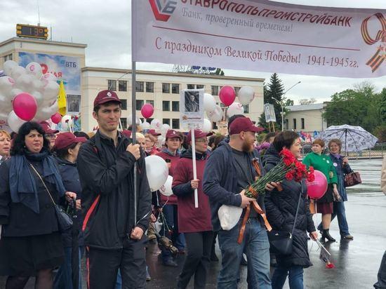 Ставропольпромстройбанк участвовал в посвящённом 73-й годовщине войны шествии