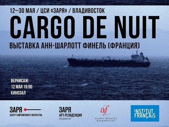 Выставка французской художницы откроется во Владивостоке