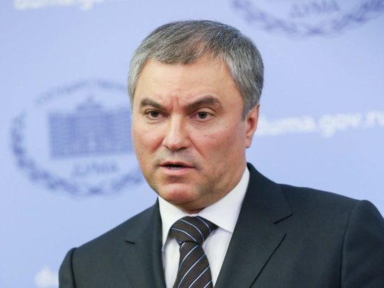 Володин объяснил хохот над кандидатурой Мутко и сделал неоднозначный комплимент