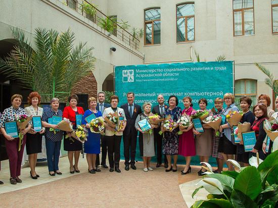 В Астрахани среди пенсионеров прошел чемпионат компьютерной грамотности
