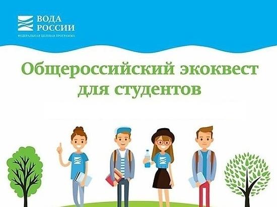 Студентов Чувашии приглашают принять участие в экоквесте «Вода России»