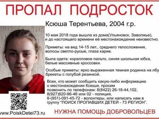 В Ульяновске разыскали пропавшую 14-летнюю девочку