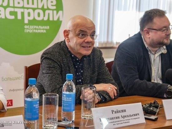 Театр «Сатирикон» Константина Райкина представит карельской публике сразу три спектакля