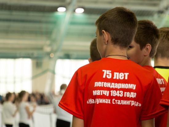 В память о матче на руинах Сталинграда состоялся детский турнир