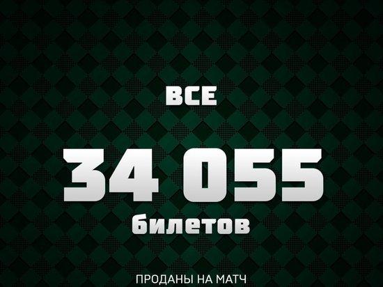 На матч «Рубина» с «Краснодаром» проданы все билеты