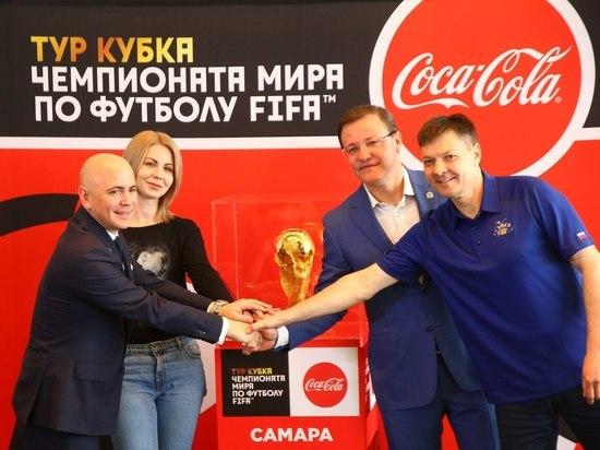 В Самару прибыл Кубок чемпионата мира по футболу