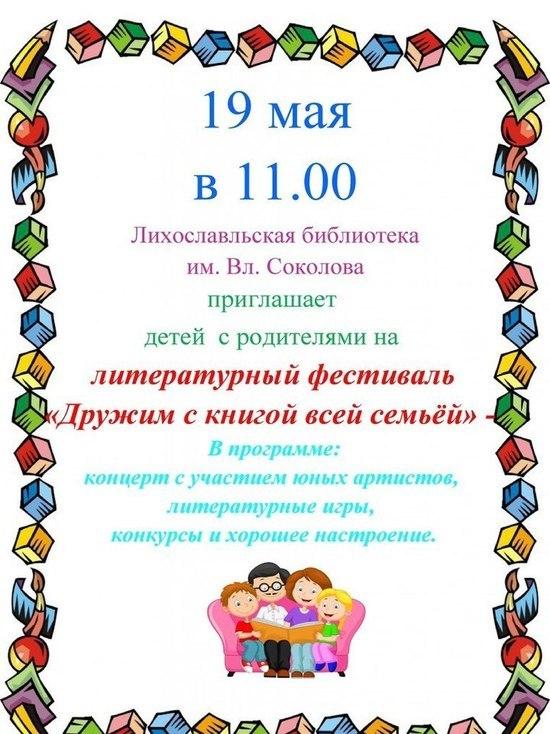 В Лихославле Тверской области подружатся с книгой