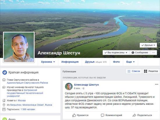В администрации Серпуховского района снова идут обыски