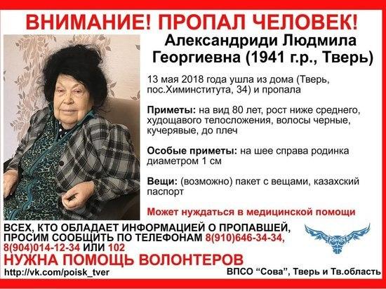 В Твери ищут потерявшуюся пенсионерку