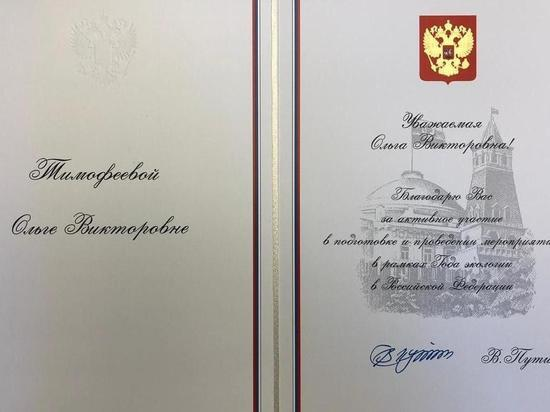 Президент России дал высокую оценку Ольге Тимофеевой в Год экологии