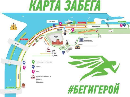 Полумарафон «Беги, Герой» пройдет в Нижнем Новгороде 20 мая