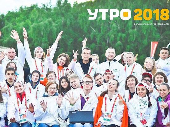 Молодежь Югры приглашают стать участниками форума «Утро»