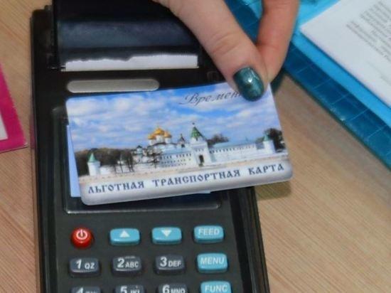 Более 4,6 тысяч льготников Костромы поменяли временные проездные на персонифицированные