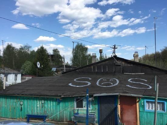 SOS написали на крышах своих домов жители поселка Мостоотряд-3 в Казани